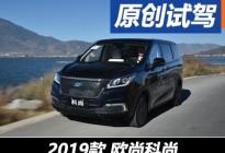 MPV新丁 试驾欧尚科尚1.5T手动旗舰型