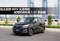 自主品牌MPV又添悍将 试驾欧尚科尚1.5T手动版