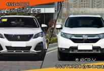 选一辆经济实惠代步车,标致4008和本田CR-V你的选择是?