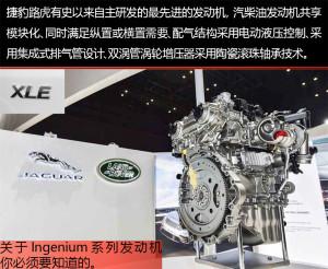 沃德十佳发动机之Ingenium,看捷豹路虎史上最强引擎!