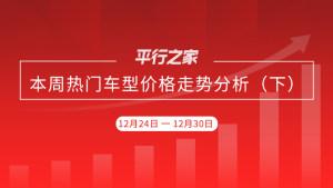 12月24日-12月30日热门车型价格走势分析(下)