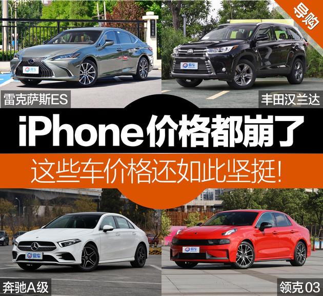 老司机逛车市:连iPhone价格都崩了 这些车价格还如此坚挺