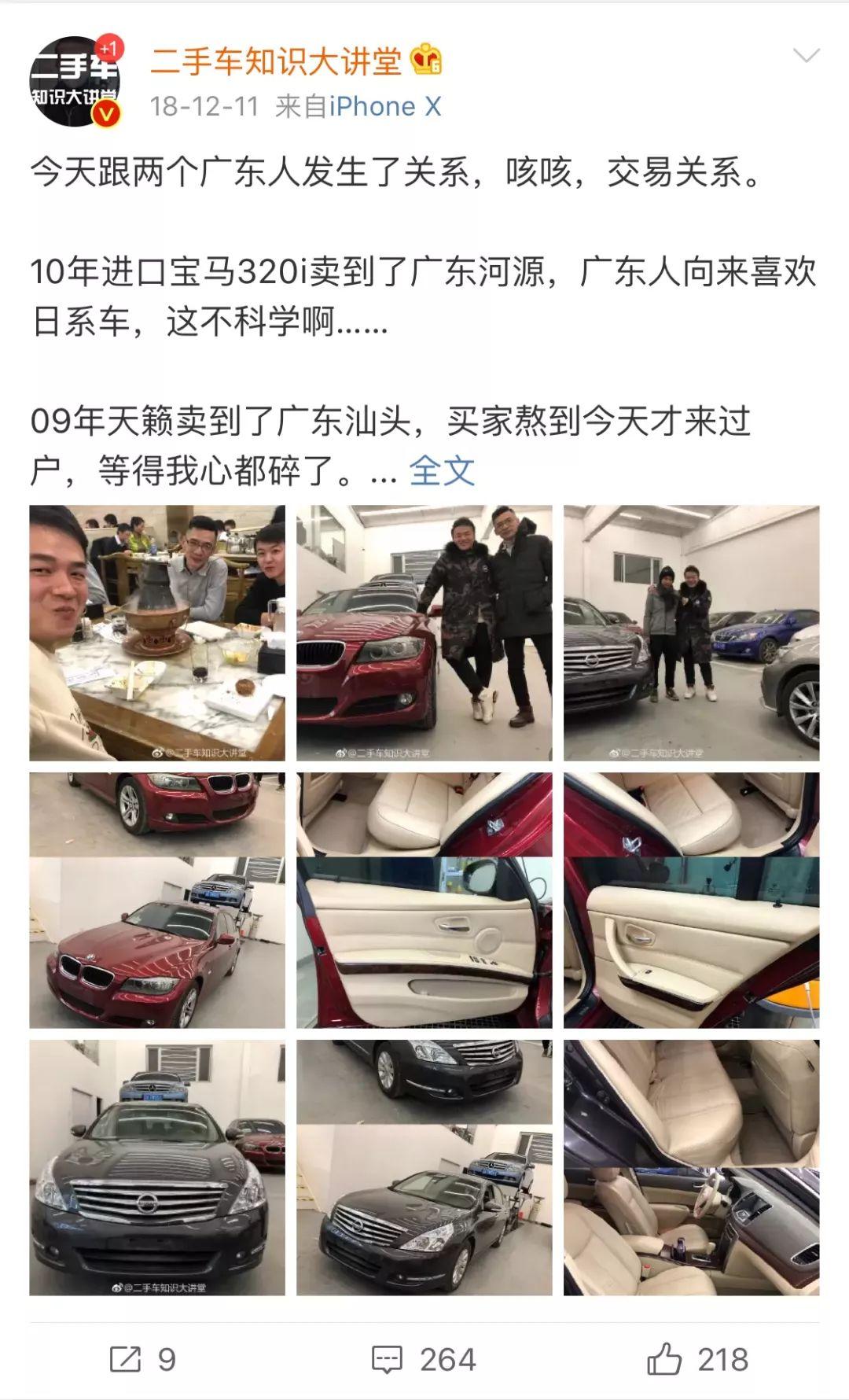 为了买到这台骚红宝马,广东买家跨越了大半个中国!