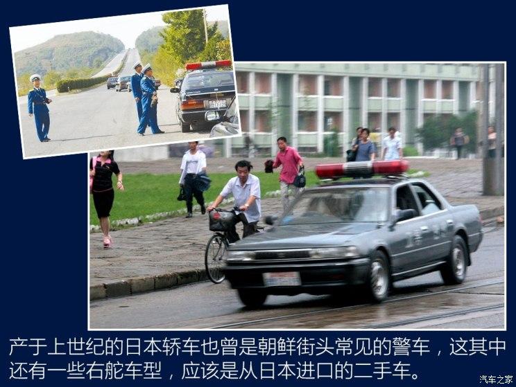 世界警车大观:我们的神秘邻邦朝鲜