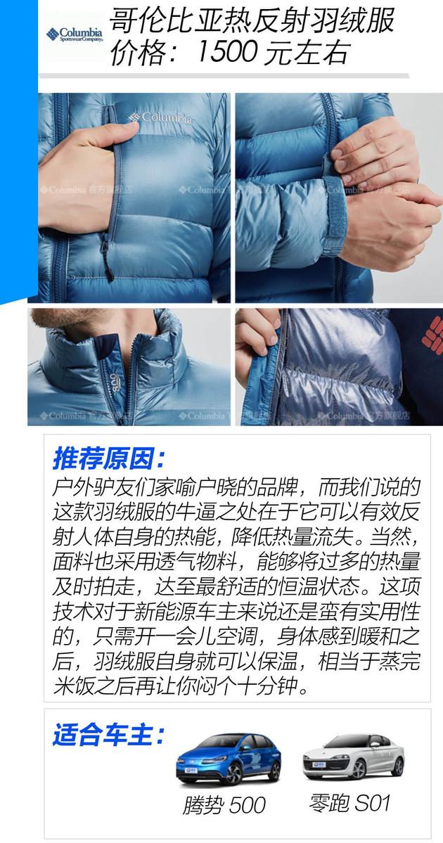 天冷不舍得开暖气?为新能源车主推荐十款羽绒服