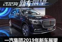 红旗HS5/奔腾D058等 一汽2019新车展望
