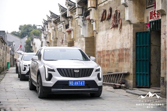 凯迪拉克XT4武汉媒体试驾会探访大余湾古村落