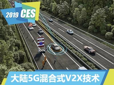 2019 CES:大陆展示5G混合式车联网技术