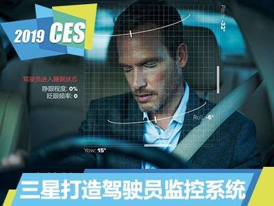 2019 CES:三星EyeSight合作驾驶员监控