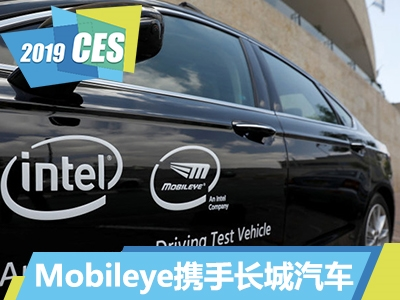 2019 CES:Mobileye携手长城布局ADAS