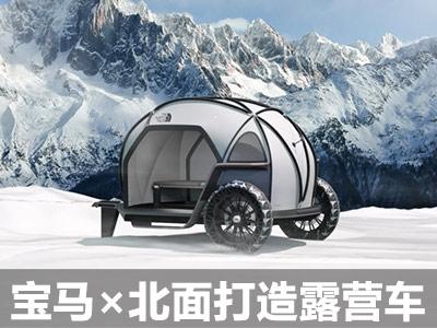 2019 CES:宝马×北面合作款露营概念车