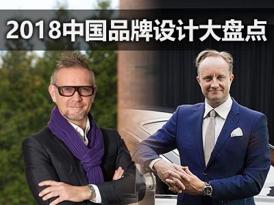 2018年中国品牌邀请的设计大咖有哪些?
