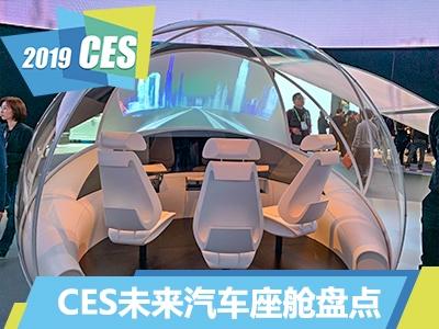 自动驾驶到来时 汽车座舱会变成啥样?