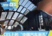 """一文看懂2019 CES的""""中国汽车面孔"""""""