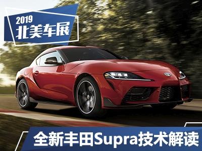17年后的牛魔王 丰田全新Supra技术解析