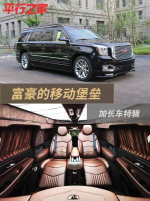 富豪的移动城堡 加长车特辑