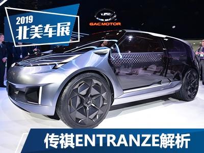 崭新物种驾到 传祺ENTRANZE概念车图解