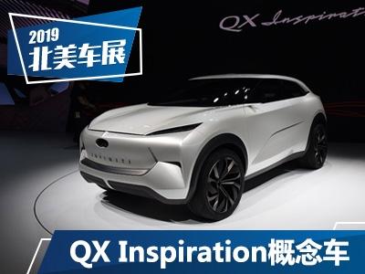 未来风向标 图解QX Inspiration概念车