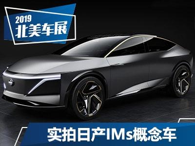 展示三大发展方向 实拍日产IMs概念车