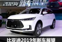 宋MAX DM/唐EV等 比亚迪2019年新车展望