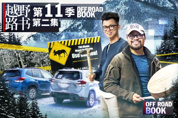 惊险之路 阿拉斯加高速  越野路书第十一季02