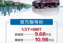 真正买得起的高端MPV 欧尚科尚售价9.68-12.98万心动上市
