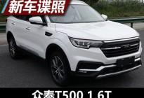 新增1.6T发动机 众泰T500新车型申报图