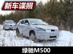 或12月上市/紧凑型SUV 曝绿驰M500谍照