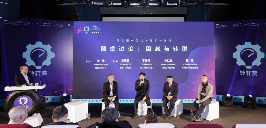 21家企业荣获2018铃轩奖,寒冬之下的零部件企业如何转型