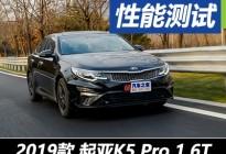 平淡而不平凡 测试东风悦达起亚K5 Pro
