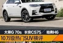 家庭用车超值之选 10万元级中国品牌热门SUV横评