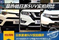 实拍体验改款CR-V/奇骏/RAV4,日系老三强SUV横评!