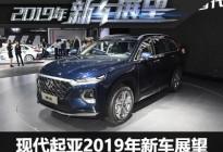 全新胜达/K3等 现代起亚2019年新车展望