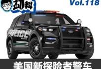 传承与开拓 美国福特探险者警车换代