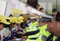被看见才安全,驾考宝典与兰州交警举办安全宝贝进校园活动