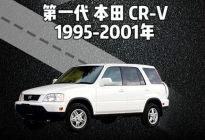 销量最多的合资SUV,一火就是二十几年!