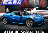 2019芝加哥车展:ALFA 4C Spider特别版
