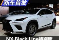 2019芝加哥车展:NX Black Line特别版