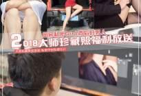 """私藏福利大放送 闺房私密Girl背后的男人 2018年""""大师""""珍藏照限定放送"""