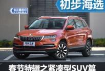 2019春节特辑 编辑喜欢的车之紧凑型SUV