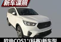 曝欧尚COS1°(科赛)新增电子挡车型谍照