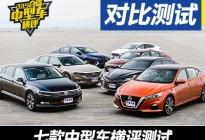 群雄逐鹿 七款热门合资中型车横评测试