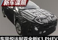 今年6月推出 国产新起亚K3 PHEV谍照