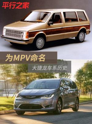 为MPV命名 大捷龙车系历史