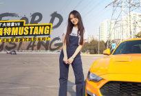 少了大排量V8的福特Mustang 还能算是美式肌肉车吗?