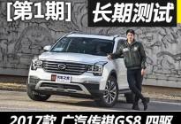 欢迎新伙伴加入 广汽传祺GS8长测(1)