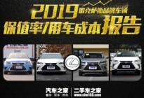 2019雷克萨斯车型保值率用车成本报告