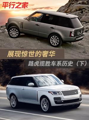 展现惊世奢华 路虎揽胜车系历史(下)