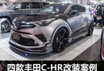 JR-改装社:四款丰田C-HR改装案例分享