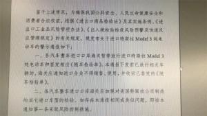 特斯拉Model 3突遭海关封存,刚降价却不能卖?